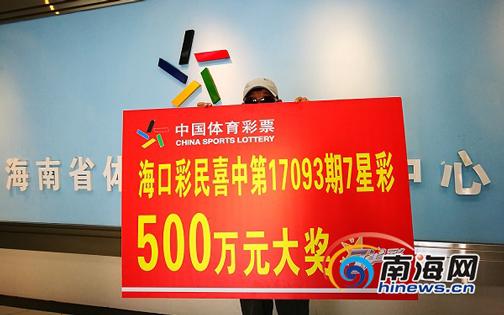 海口农民工领明升m88备用网站头奖500万元 称将继续打工