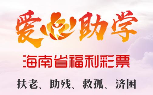 海南福彩公益助学项目将启动 符合条件的高中新生9月可申请