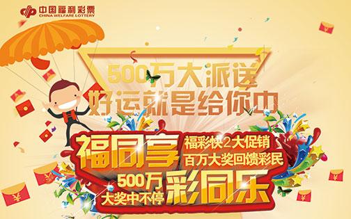 """""""福同享、彩同乐"""",福彩""""快2""""促销10月25日再度开启"""