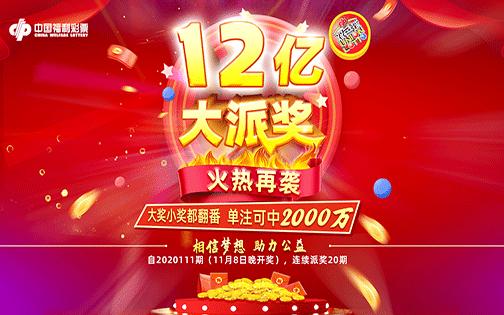 福彩双色球12亿大派奖活动即将重磅开启